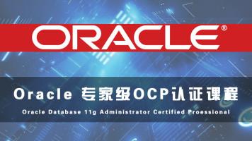 【晟数学院】Oracle OCP课程