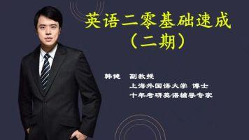 考研英语二基础班2期-2021管理类联考-研定教育韩健