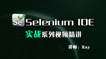 Selenium IDE零代码轻松完成web自动化测试(共29课时)