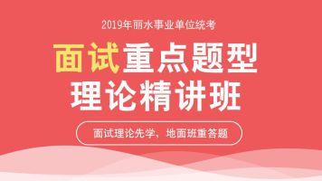 2019年丽水事业单位统考《面试重点题型讲解班》