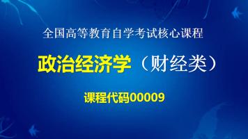 自考 最新版 00009政治经济学(财经类) 导学