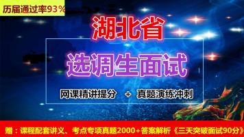湖北省选调生面试课程结构化面试资料真题教程视频实战高分技巧课