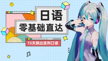 零基础小白学日语/N1/N2/N3/N4/日语等级/五十音/日漫配音