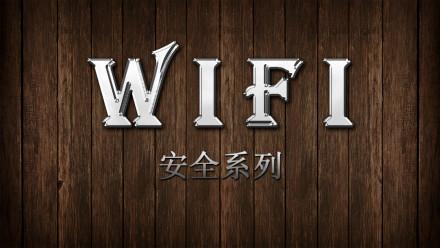WIFI安全系列课程