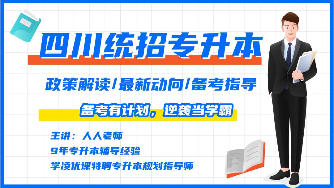 2021四川统招专升本强化阶段复习备考指导/最新动态/政策解读