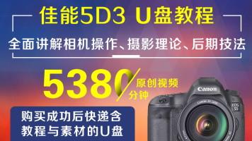 U盘版 佳能5D3摄影从入门到精通