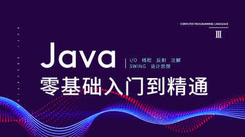 Java零基础入门到精通Ⅲ [I/O,线程,反射,注解,设计模式,Swing]