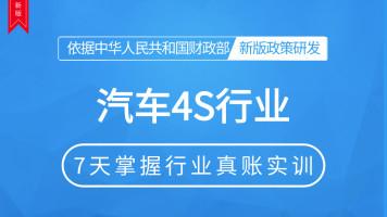 汽车4s店行业会计真账实操