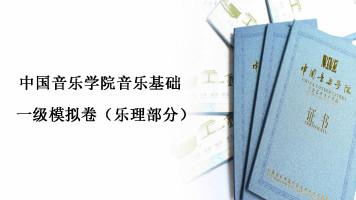中国音乐学院音乐基础一级模拟卷(乐理部分)