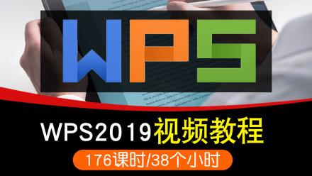 WPS2019视频教程 表格文字演示word/excel/ppt办公office在线课程