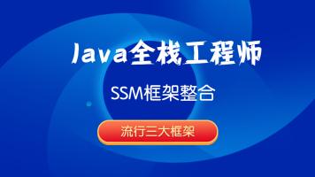 Java全栈工程师-SSM框架整合