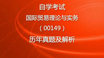 自学考试国际贸易理论与实务(00149)历年自考真题及解析