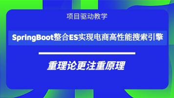 SpringBoot整合ElasticSearch实现电商高性能搜索引擎
