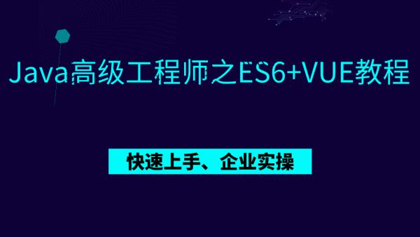 Java高级工程师之ES6+VUE教程