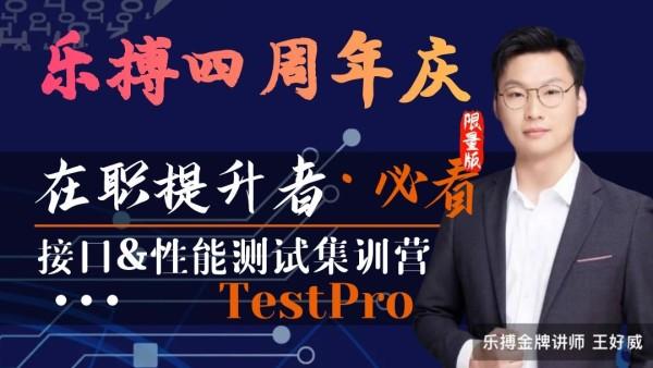 【乐搏学院】软件测试在职提升集训营(4周年限量版)