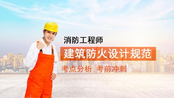 建筑防火设计规范(上)