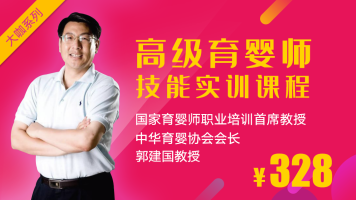 郭建国-高级育婴师技能实训课程