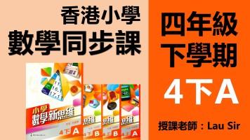 香港小学数学同步班(新思維四年級下A冊共15堂)