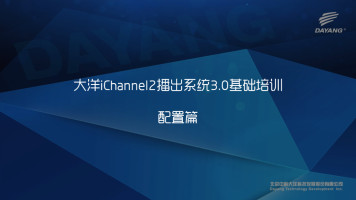 大洋iChannel2播出系统3.0基础培训-配置篇