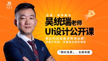 零基础学UI设计-吴统瑞免费公开课