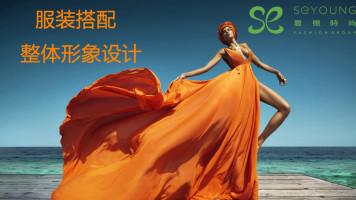 服装搭配、色彩搭配、整体形象设计免费公开课