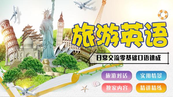 【录播】旅游英语-零基础日常旅游交流英语 实用口语旅游必备