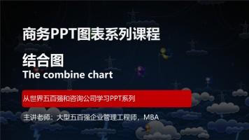 PPT结合图(TB08)免费版