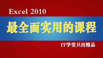 Excel2010全套精品视频(原创经典+案例解析+在线答疑)【IT学堂】