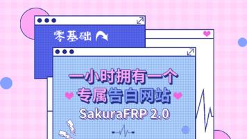 3222  一小时拥有一个专属告白网站 - SakuraFRP 2.0