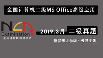 2019年3月计算机二级MSOffice真题解析