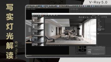 【免费课】V-Ray5.0写实灯光解读VR5渲染器灯光技术原理教程