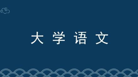 大学语文课程