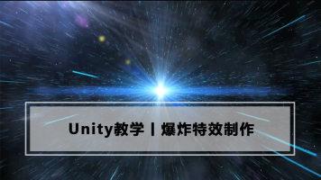 爆炸特效制作丨Unity教学丨游戏特效丨王氏教育集团