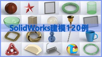 SolidWorks视频教程SW建模实战案例教程(四)