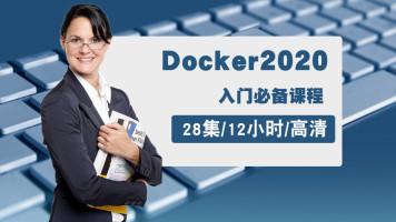 Docker容器部署持续集成系统(入门到精通课程)2020版本
