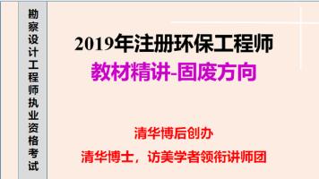 2019年注册环保工程师(专业考试)-教材精讲班-固废方向