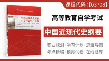 自考本科03708:中国近现代史纲要