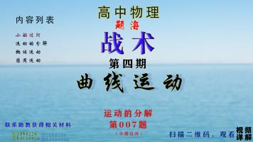 题海|曲线运动|小船过河007|高考物理|高中物理|