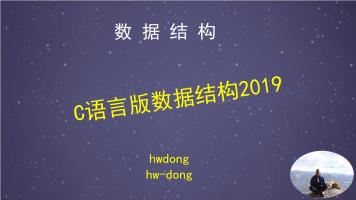 C语言版数据结构2019