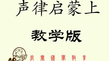 《声律启蒙》上(教学版)((官宝国学第三级别))