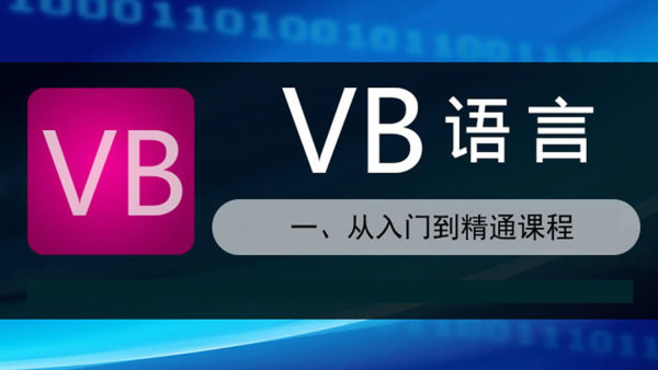 VB语言基础课程(vb语言,vb基础,VB视频)
