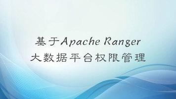 基于Apache-Ranger大数据平台权限管理