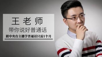 王老师带你说好普通话【中央台主播实力入驻】