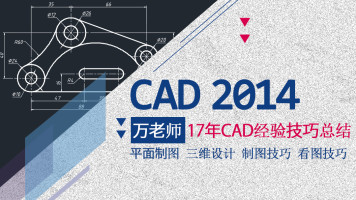 CAD2014基础入门到精通CAD机械CAD教程CAD绘图CAD制图CAD建模