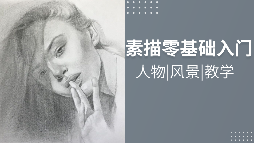 【艺云教育】从0开始学素描,静物/人物/风景素描