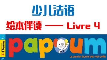 少儿法语-绘本伴读时光 法国原版绘本Papoum livre 4