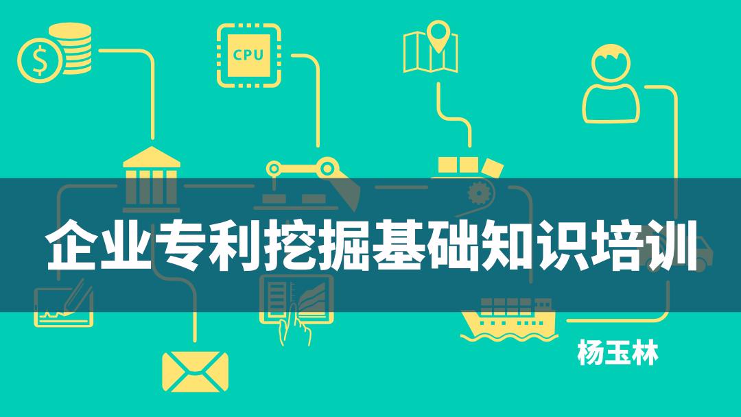 企业专利挖掘基础知识培训