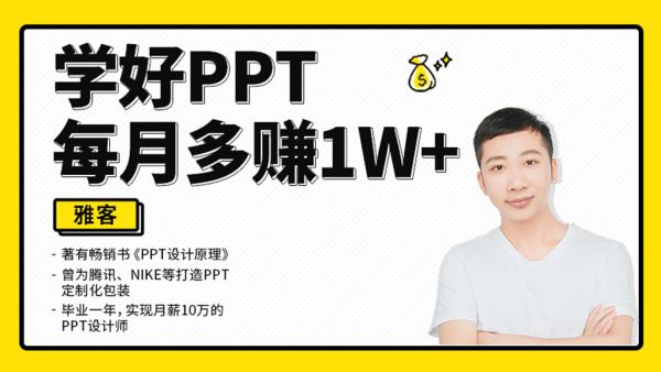 学好PPT·每月多赚1W+