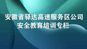 五十九、安徽省驿达高速服务区公司安全教育培训专栏