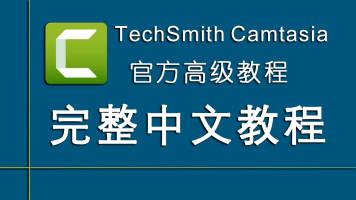 Camtasia Studio 9 官方原版 简体中文 教程视频